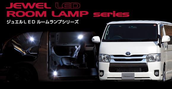 JEWEL LED ROOM LAMP series|ジュエルLEDルームランプシリーズ